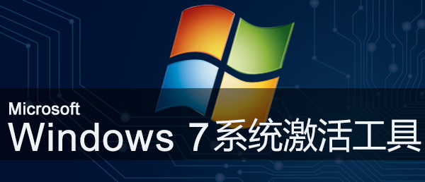 WIN7 Activation(Win7激活工具)