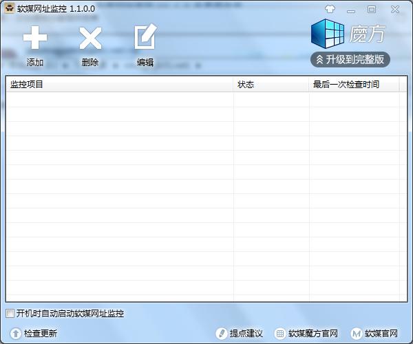 软媒网址监控