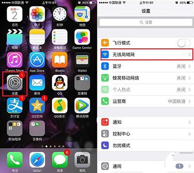 iphone6s连wifi图文步骤