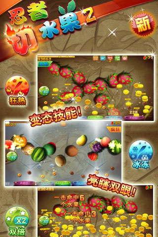 忍者切水果3
