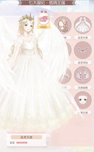 奇迹暖暖信鸽王国之圣灵天使套装欣赏