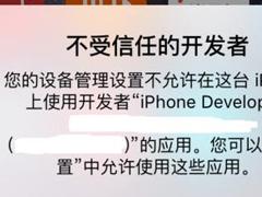 苹果手机提示:不受信任的开发者解决办法