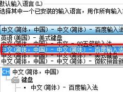 百度输入法设置为默认输入语言的方法
