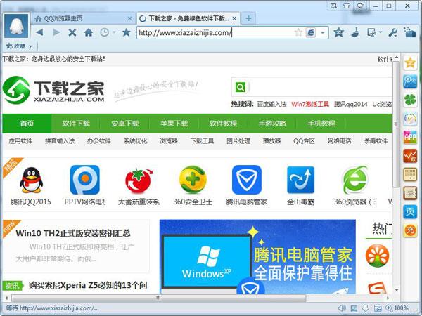 QQ浏览器 V10.0 绿色便携版