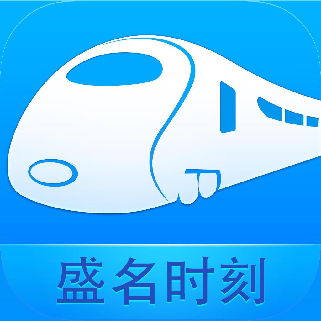 盛名列车时刻 V7.5 for iPad