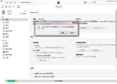 iOS9.2 beta3固件