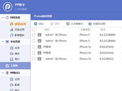 升级iOS9.2 beta3的图文教程