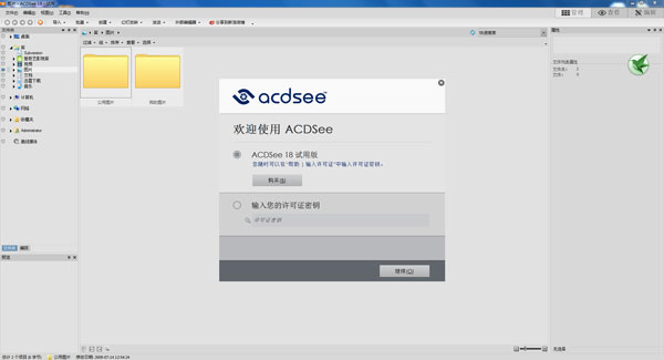 ACDSee破解版