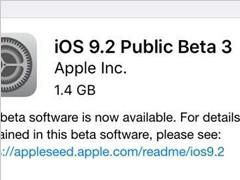 ios9.2 Beta 3正式推送 所有机型固件下载地址分享