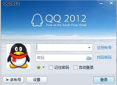 腾讯QQ2012 1.88.5062.0 绿色免费版