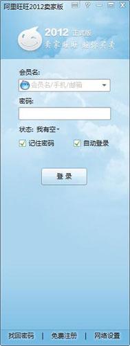 阿里旺旺2012卖家版_阿里旺旺卖家版下载_交易聊天_之图片