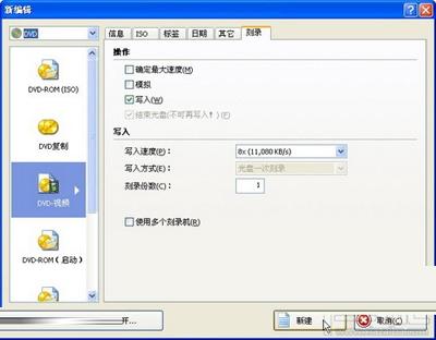 首先用nero刻录软件刻录一张dvd视频光盘.