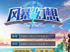 日系风的史诗级魔幻游戏《风暴幻想》来了!