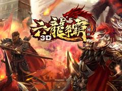 六龙争霸3D评测:一款好玩、好上手的三国游戏