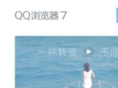 qq浏览器微信版使用教程