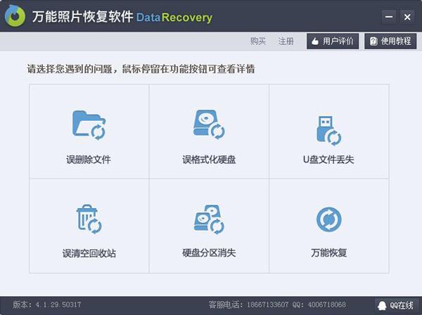 万能照片恢复软件Data Recovery