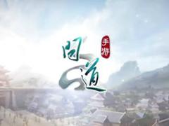 手游《问道》安卓版开放下载 特色玩法视频分享