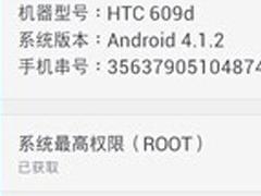 查看手机是否已root的两种方法