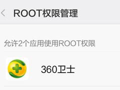 红米note增强版怎么root?红米note增强版root教程