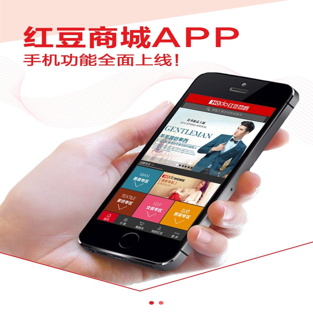 红豆商城 V2.1.3 for iPad
