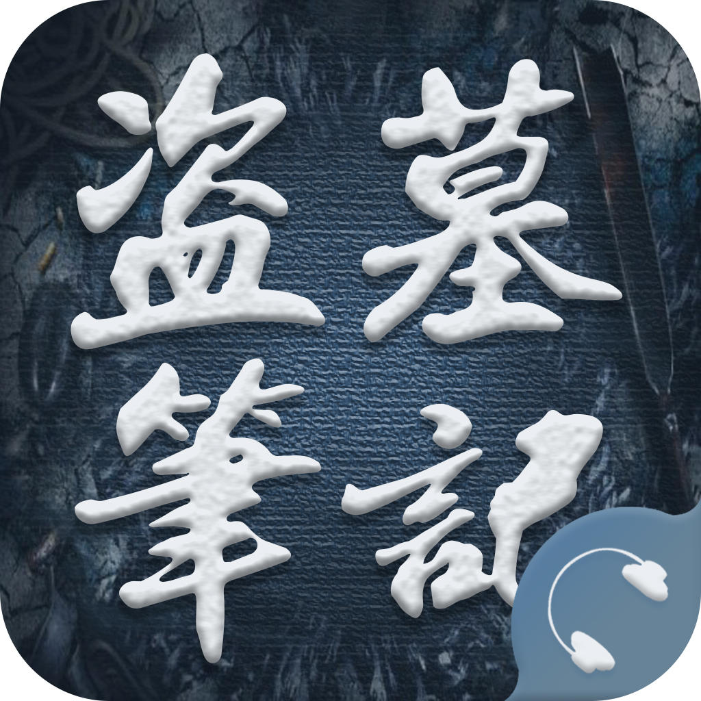 盗墓笔记有声小说合集 V1.0.1 for iPad
