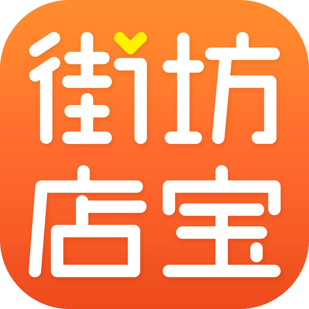 街坊店宝 V2.2.1 for iPhone