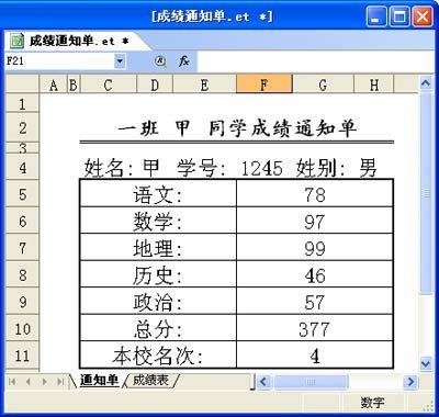 金山wps表格制作成绩通知单的方法