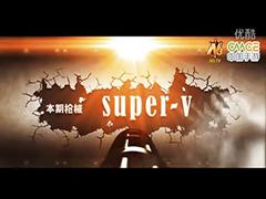 全民枪战Super-V评测视频