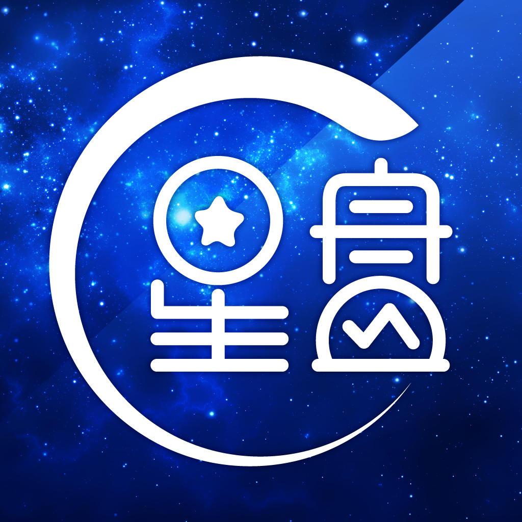 星盘大师 V2.0.10 for iPad