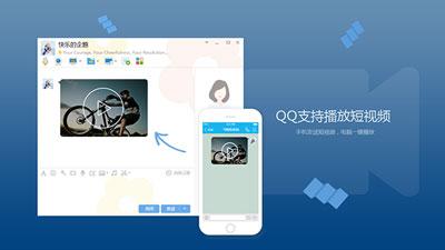 腾讯QQ 7.9新版更新 短视频可转发