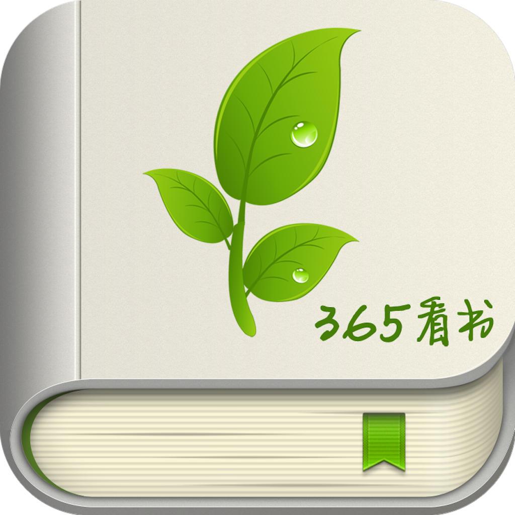 365看书 V2.0 for iPad