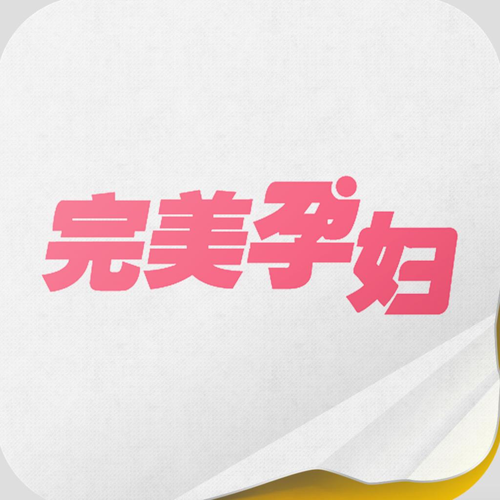 完美孕妇 V6.8.0 for iPad