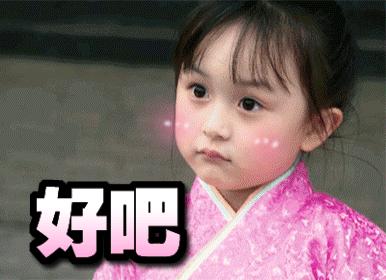 小芈月刘楚恬可爱QQ表情包