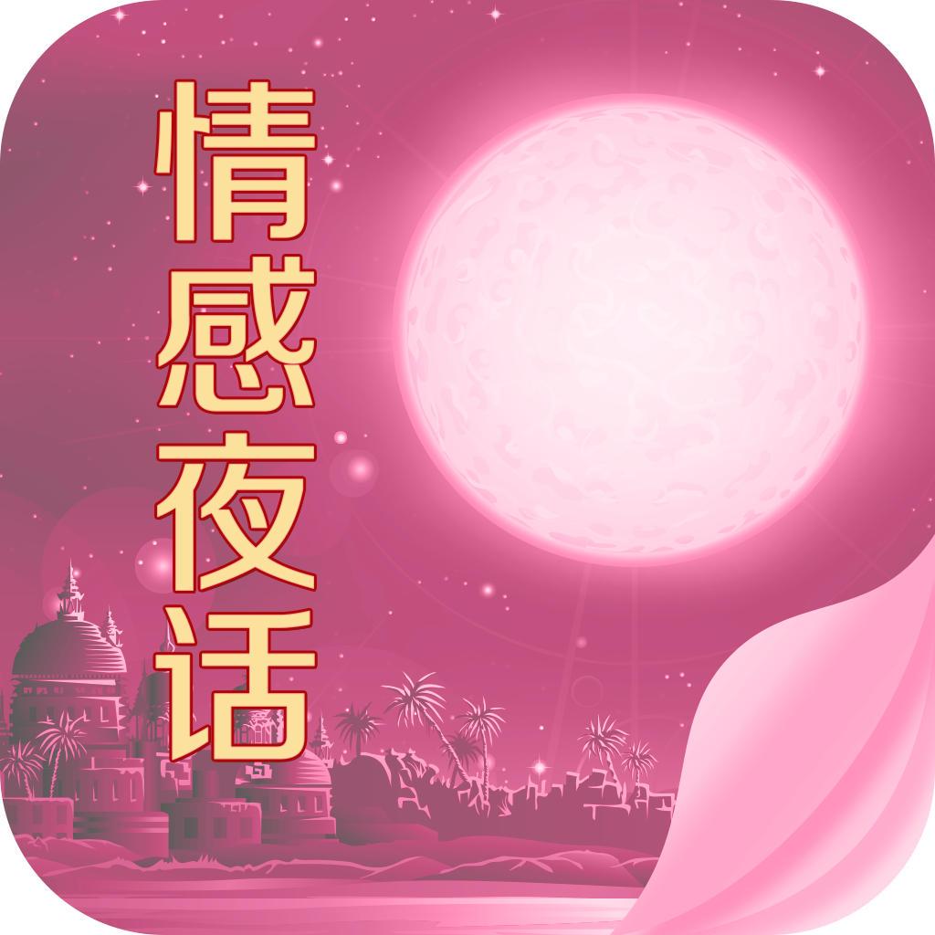 情感夜话 V3.0 for iPad