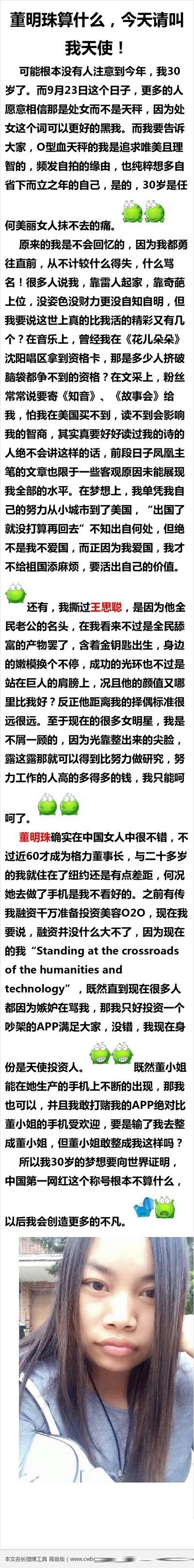 凤姐约战董明珠长微博内容
