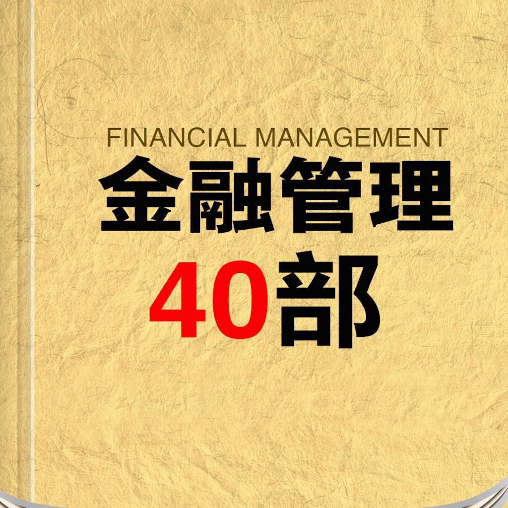 金融管理40部 V5.35 for iPad