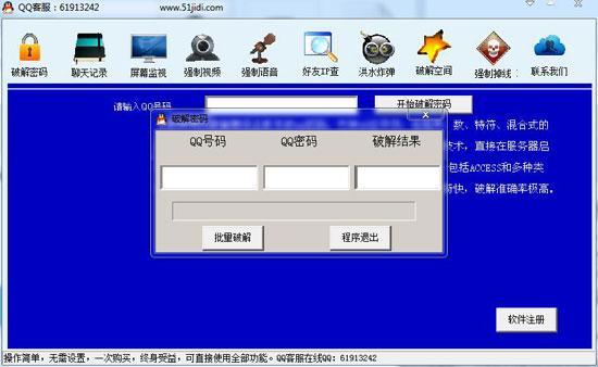 QQ密碼破解器(QQ破解密碼軟件)