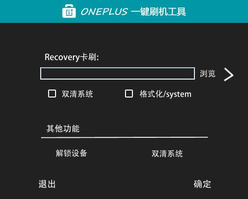 Oneplus一键刷机工具