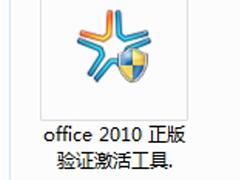 Office 2010正式版下载地址与破解激活方法