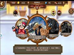航海王启航手游副本通关视频详解