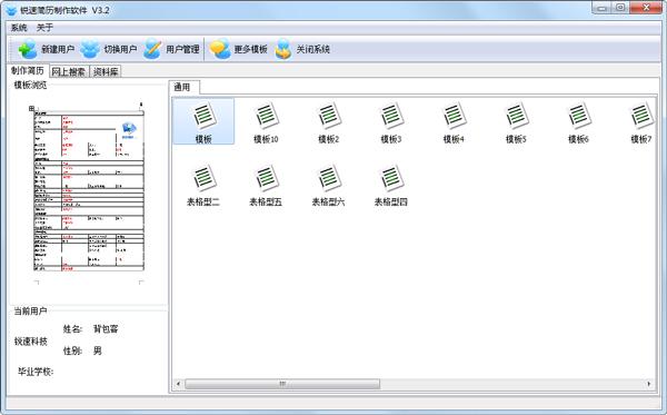 锐速简历制作软件