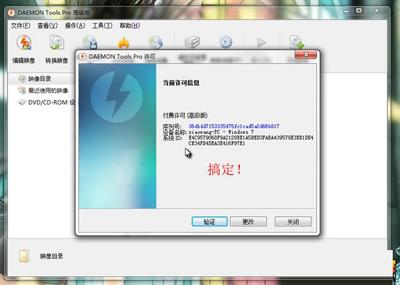 daemon+tools拒绝访问