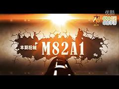 手游全民枪战M82A1视频介绍