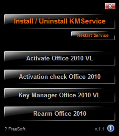 office 2010 正版验证激活工具