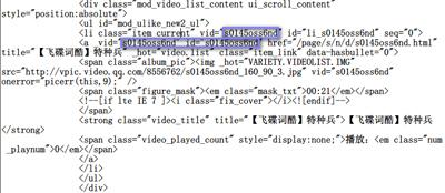 腾讯视频地址解析