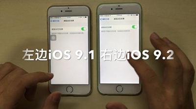 iOS 9.2减弱动态效果
