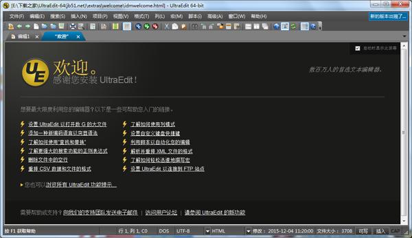 ultraedit 22.20.0.43 64位绿色汉化版