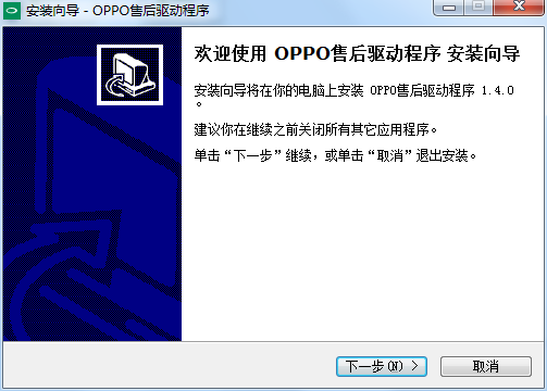 OPPO售后驱动程序