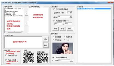 理想手机照片自动打印软件
