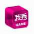 我秀游戏直播助手 1.0 官方安装版